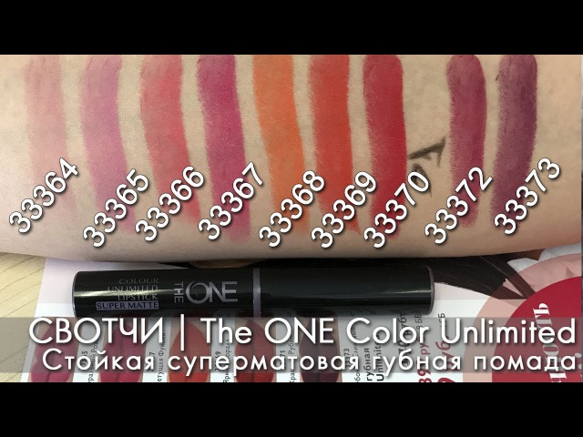 СВОТЧИ | The ONE Color Unlimited Стойкая суперматовая губная помада 33364 - 33373 | Ольга Полякова