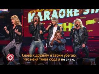 Comedy Club United Sexy Boys Татьяна Овсиенко - Музыка нас связала