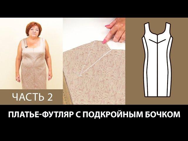 Моделируем бежевое платье футляр своими руками Подкройной бочок и перевод нагрудной вытачки Часть 2