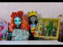 ЧПОКМЕН Открывашки от кукляшки и Нейтяшки.Стоп моушен монстер хай