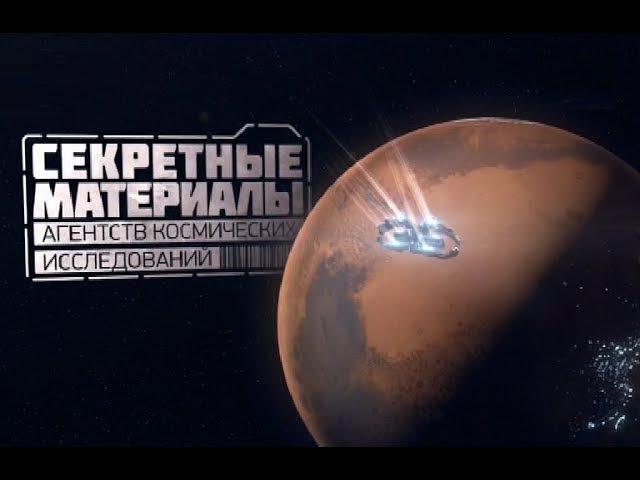 Секретные материалы Агентств космических исследований