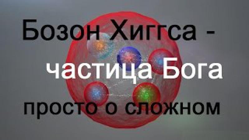Бозон Хиггса - частица Бога. Просто о сложном