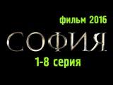 София 2016 1,2,3,4,5,6,7,8 серия Русские новинки фильмов 2016 #анонс Наше кино