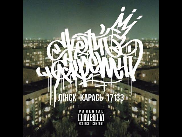 LINCK, 17133, Карась - Скетчі та Скретчі (Ukrainian Rap Graffity)