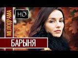 Супер Мелодрама! БАРЫНЯ (2016) новая русская мелодрама  фильмы новинки 2016