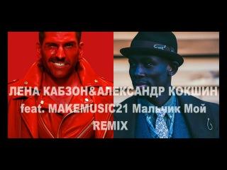 Лена Кабзон&Александр Кокшин () Maльчик Мой REMIX