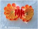 Зефирки которые всегда получаются мастер класс зефирки канзаши из лент 2 5 см