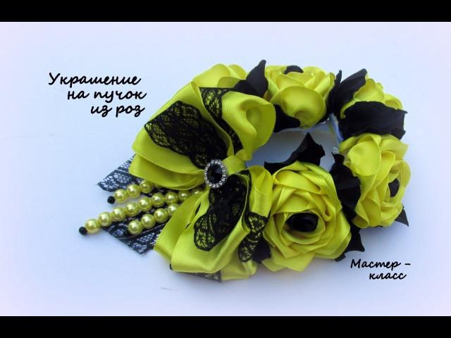 МК Украшение на гульку (пучок) с розами / DIY