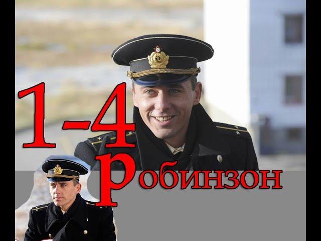 Мини-сериал,Робинзон,серии 1-4,ДРАМА о трех приятелях, в ролях,Игорь Петренко,Свет...