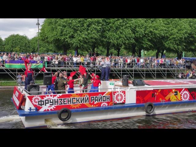 Фрунзенский район на речном карнавале 08.07.2017 - Купчино рвётся вперед!