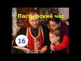 Пастырский час на радио Град Петров. Выпуск 16