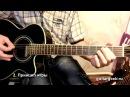 Как играть на гитаре Лед и Ветер - Константин Ступин