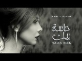 Nancy Ajram - Hassa Beek - Official Lyrics Video