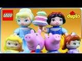 ♥ LEGO Duplo Disney Princess Compilation (Peppa Pig, Doc McStuffins, Sofia the First)