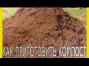 Компост из травы.Как приготовить компост.Приготовление компоста.Компост своими...