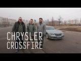 КУПЕ ЗА 300 000 РУБЛЕЙ - CHRYSLER CROSSFIRE - БОЛЬШОЙ ТЕСТ ДРАЙВ БУ