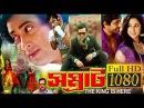 Samraat The King Is Here Bangla Full Movie 2017 শাকিব খান