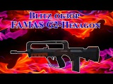 Blitz обзор FAMAS G2-Hexagon  RU CF