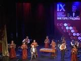 Московский шоу оркестр Русский стиль закрыл 9 й фестиваль имени Виктора Гридина
