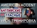 Английские гласные American Accent American Pronunciation правила чтения английских гласных
