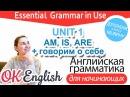 Практика к Unit 1 Глагол BE в Present IS ARE в утверждениях фразы по теме О себе