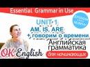 Практика к Unit 1 Глагол BE в Present IS ARE в утверждениях фразы по теме ВРЕМЯ