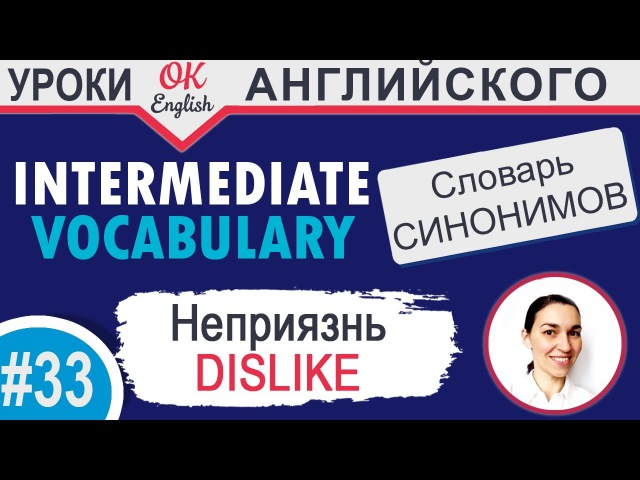 33 Dislike - Неприязнь 📘 Intermediate vocabulary of synonyms | OK English