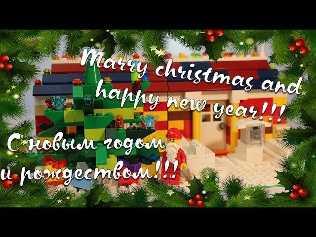 С новым годом и рождеством! Marry christmas and happy new year! Lego animation