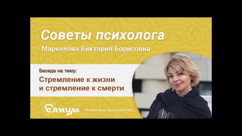 Стремление к жизни и стремление к смерти. Маркелова Виктория Борисовна