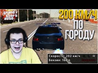 200КМ/Ч ПО ГОРОДУ НА BMW M5! (CRMP | GTA-RP)
