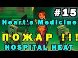 #15 Heart's Medicine - Hospital Heat прохождение Пожар 50 уровень