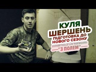Куля Шершень / Підготовка до нового сезону полювання / Канал З Полем