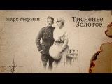 Тисненье Золотое - Марк Мерман