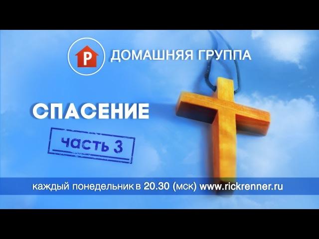 Домашняя группа - СПАСЕНИЕ - Часть 3 Павел Р. - 21.08.2017