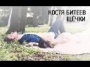 Костя Битеев - Щёчки