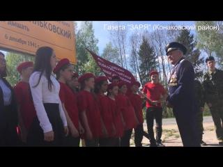 Открытие знака у мемориального комплекса сержанту Васильковскому. 24.05.2017.