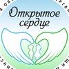 """Организация помощи детям """"Открытое сердце"""""""