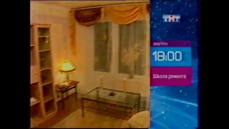 Анонсы и рекламный блок (ТНТ, 20.01.2005) 2
