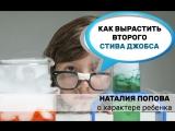 Наталия Попова. Характер ребенка