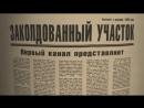 Заколдованный участок. Клад Стеньки Разина 4 серия, 2006 12