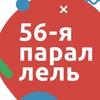 Фестиваль путешественников «56-я параллель»