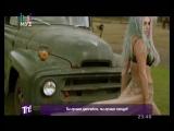 Pitbull feat. Ke$ha (Kesha) - TimberПитбуль и Киша - Поберегись! (Теперь ПонятноМуз-ТВ) с переводом