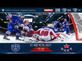 Прямая трансляция: Матч открытия КХЛ. СКА - ЦСКА 🏆