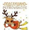 Подслушано|Петровское