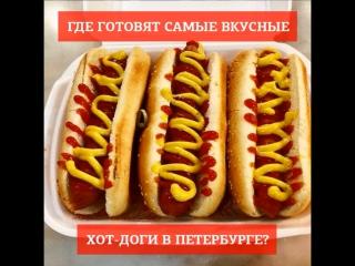 Где готовят самые вкусные хот-доги в Петербурге?