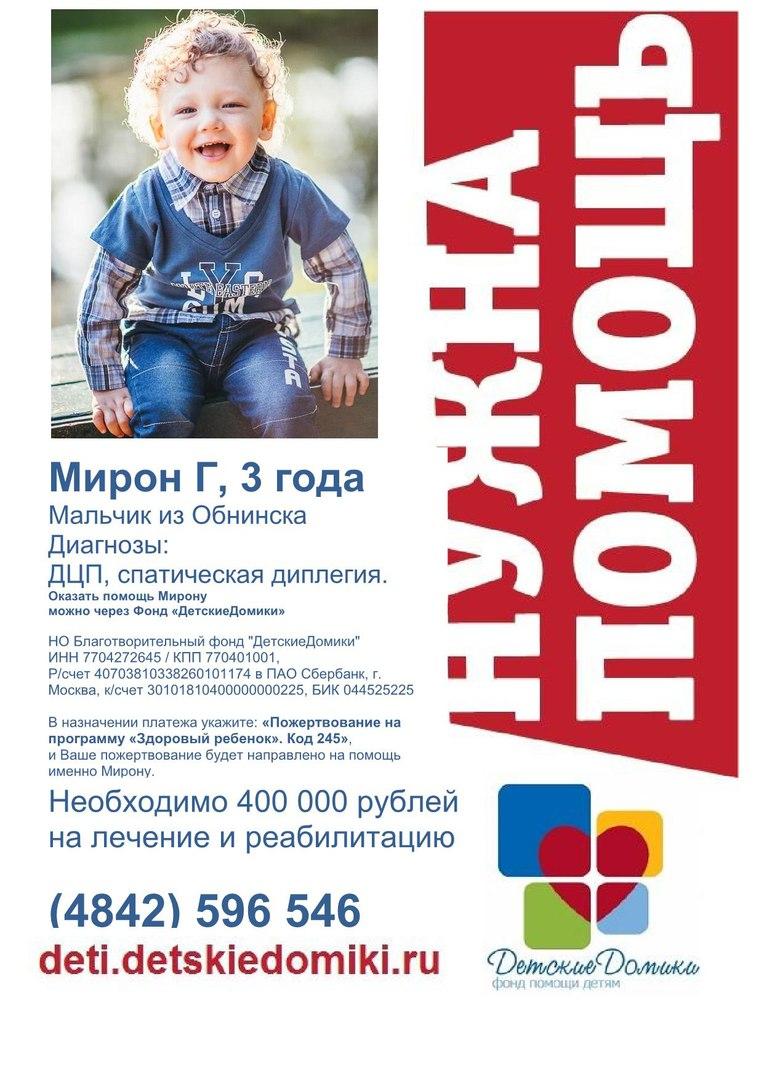 Афиша Калуга Благотворительный флешмоб в пользу Мирона Г