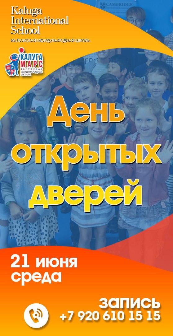 Афиша Калуга 21.06/OPEN DAY в Калужской Международной Школе