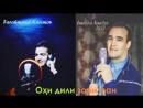 Ismoiljon Ismoilov Farahmand Karimov - Охи дили зори ман (music version).mp4