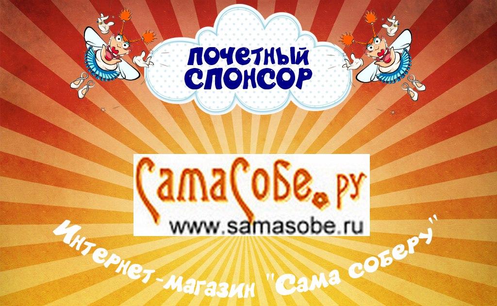 http://www.samasobe.ru/