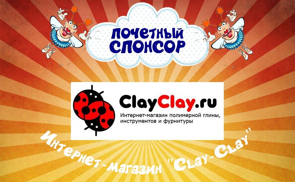 http://www.clayclay.ru/
